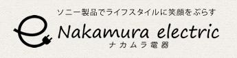 ナカムラ電器-ソニー製品でライフスタイルに笑顔をぷらす情報発信中
