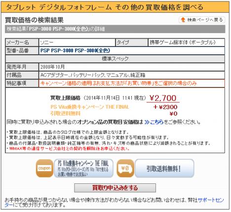 PSP003