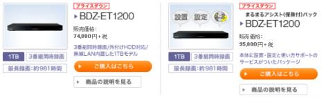 BDZ-ET2100-EW520