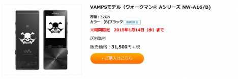 VAMPS-WALKMAN.007