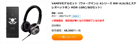 VAMPS-WALKMAN.008