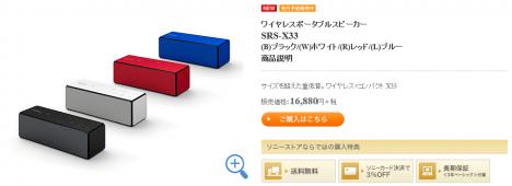 SRS-X330002
