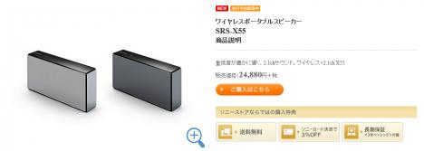 SRS-X55002