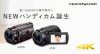 handycam-001