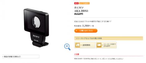 AKA-DDX1.001