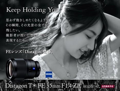e-lens_sub_SEL35F14Z