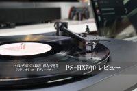 PS-HX500.002