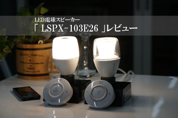 LSPX-103E26