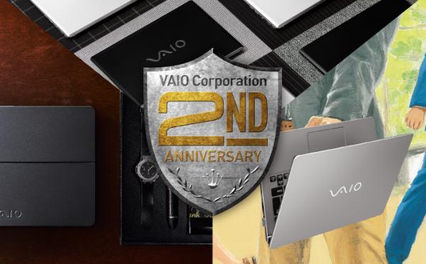 VAIO 設立2周年「10,000円キャッシュバックキャンペーン」