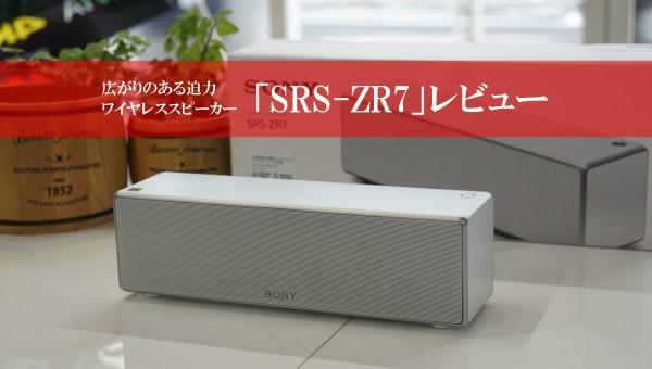 SRS-ZR7