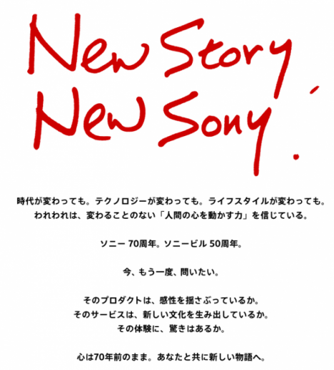 new sony