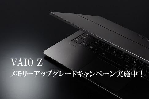 VAIO Z 「メモリー16GB」が【20,000円】お得に! メモリーアップグレードキャンペーン実施中