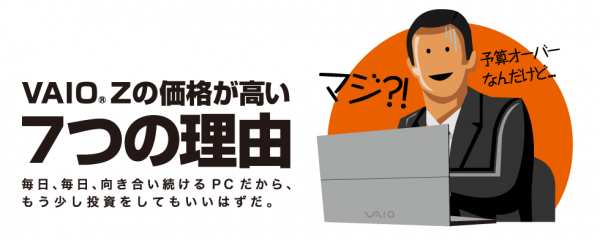新コンテンツ「 VAIO Z の価格が高い7つの理由」公開!