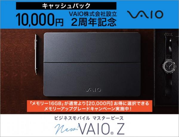 VAIO キャンペーンまとめ!(この7月までがお買い得です)