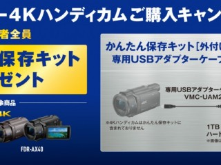 ソニー4K Handycam ご購入キャンペーンのお知らせ