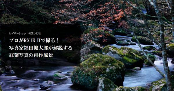 風景写真家 福田健太郎