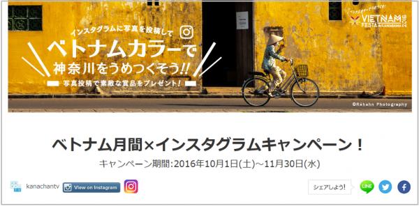 ベトナムフェスタin神奈川2016