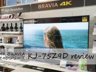 【レビュー】 Z9Dシリーズ 「 KJ-75Z9D 」レビュー-ソニーのテレビ史上最高画質モデル
