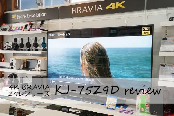 KJ-75Z9D-review