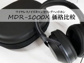 【価格比較】話題の新次元ワイヤレス MDR-1000X 価格比較-ワイヤレスノイズキャンセリングヘッドホン