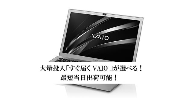 【お知らせ】大量投入「すぐ届く VAIO 」が選べる!-最短当日出荷可能!