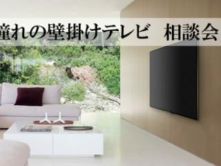 【相談会】 BRAVIA壁掛け 購入相談会 「わが家で実現!特許取得工法による憧れの壁掛けテレビ」