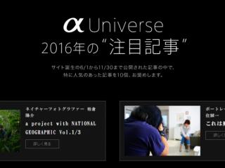 """【お知らせ】α Universe 2016年の""""注目記事"""""""