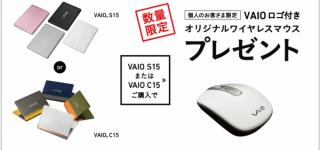 【数量限定キャンペーン】 VAIO ロゴ入り、オリジナルマウスプレゼント