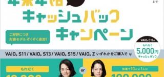 【キャンペーン】 VAIO キャッシュバックキャンペーン 対象モデル追加!-VAIO S15・C15追加