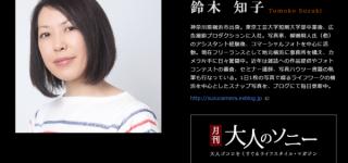 【お知らせ】フォトグラファー鈴木知子さん書籍「写真の練習帳」1月下旬発売