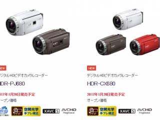【新製品】ハンディカム 2機種「 HDR-PJ680 / HDR-CX680 」登場!