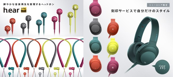 「h.ear シリーズ」刻印サービス