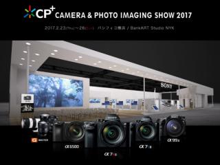 【お知らせ】CP+2017 ソニーブース 情報公開!-2月20日情報更新