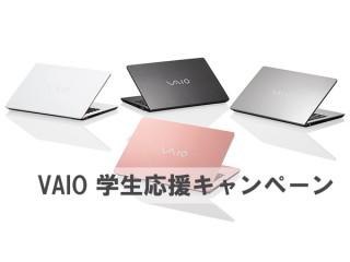 【VAIO】学生応援キャンペーン-店頭限定で最大11,000円分のクーポンプレゼント!
