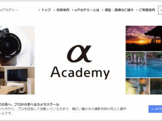 【お知らせ】αアカデミー開校!「 あなたの写真・映像表現をその先へ。プロから学べるカメラスクール」