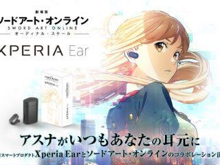 【お知らせ】SAO × Xperia ear スペシャルパッケージセット登場!