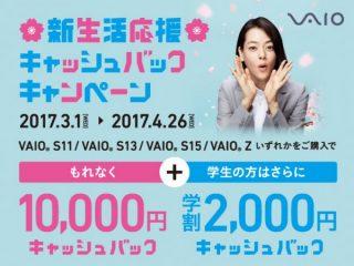 【キャンペーン】VAIO 最大12,000円キャッシュバック!-新生活応援キャッシュバックキャンペーン開始