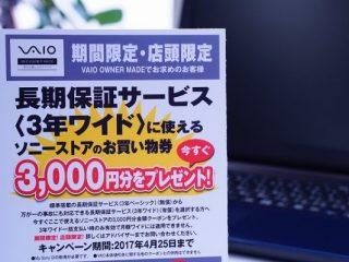 【店頭購入特典】VAIO 長期保証<3年ワイド>3,000円 OFF クーポン 期間延長!-2017年4月25日まで