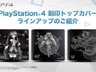 【数量限定】PS4 トップカバーに「初音ミク」「龍が如く」の刻印トップカバーが登場!