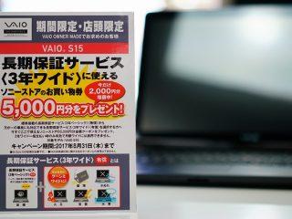 【店頭購入特典】VAIO長期保証<3年ワイド>5,000円 OFF クーポン-期間限定で登場!