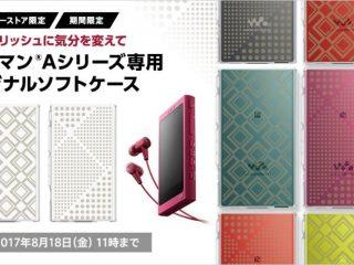 【期間・数量限定】ウォークマン Aシリーズ専用オリジナルソフトケース登場!
