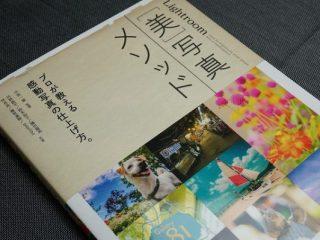 本日発売の「Lightroom[美]写真メソッド プロが教える感動写真の仕上げ方。」届きました!