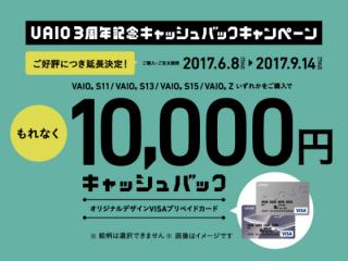 延長決定!「VAIO 3周年記念キャッシュバック」-2017年9月14日まで