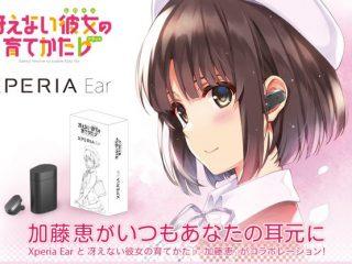 【数量限定】Xperia Ear &「冴えない彼女の育てかた♭」スペシャルパッケージセット