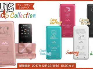 【期間限定】ウォークマン Sシリーズ 「 PEANUTS friends Collection 」登場!