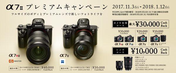 最大3万円キャッシュバックの「 α7II プレミアムキャンペーン 」-2017年11月3日金曜日よりスタート!