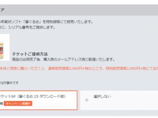 【キャンペーン】筆ぐるめ 25 ダウンロード版キャンペーンがスタート!