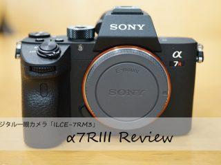 やっぱり気になる デジタル一眼カメラ 「 α7RIII 」開梱レビュー