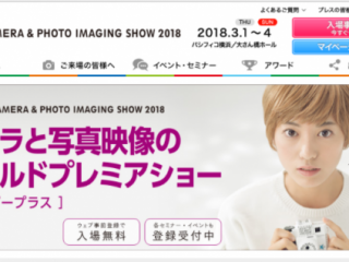 CP+2018 入場事前登録開始!-2018年3月1日(木)~4日(日)