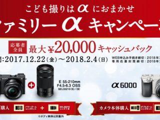 最大2万円キャッシュバックの「 ファミリーαキャンペーン 」-2017年12月22日金曜日よりスタート!
